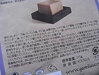 ガミラシークレット3