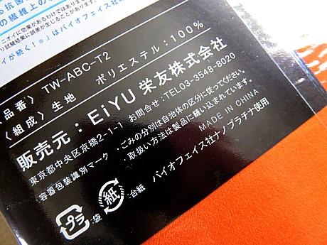 yukio0603 069.JPG