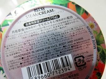スチームクリーム (2).JPG