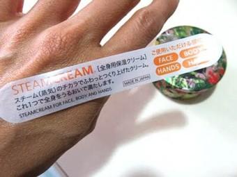 スチームクリーム (3).JPG