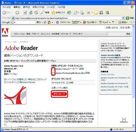 アドビリーダー[Adobe Reader]ダウンロード・インストール手順(1)