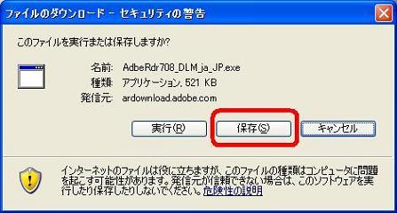 アドビリーダー[Adobe Reader]ダウンロード・インストール手順(2)