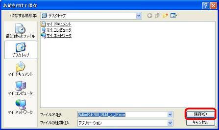 アドビリーダー[Adobe Reader]ダウンロード・インストール手順(3)