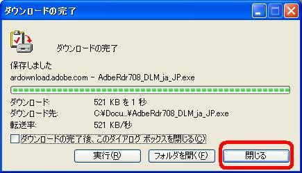 アドビリーダー[Adobe Reader]ダウンロード・インストール手順(4)