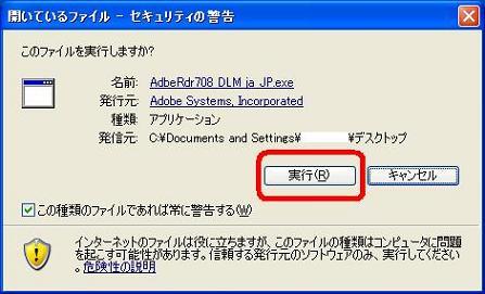 アドビリーダー[Adobe Reader]ダウンロード・インストール手順(6)