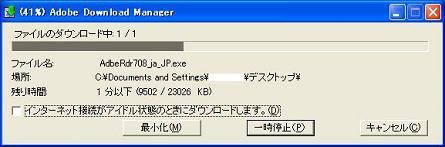 アドビリーダー[Adobe Reader]ダウンロード・インストール手順(7)