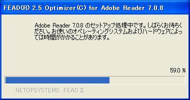 アドビリーダー[Adobe Reader]ダウンロード・インストール手順(8)
