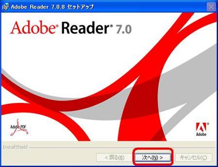 アドビリーダー[Adobe Reader]ダウンロード・インストール手順(9)