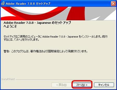 アドビリーダー[Adobe Reader]ダウンロード・インストール手順(10)