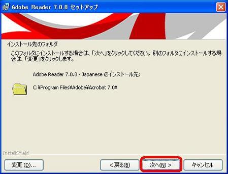 アドビリーダー[Adobe Reader]ダウンロード・インストール手順(11)