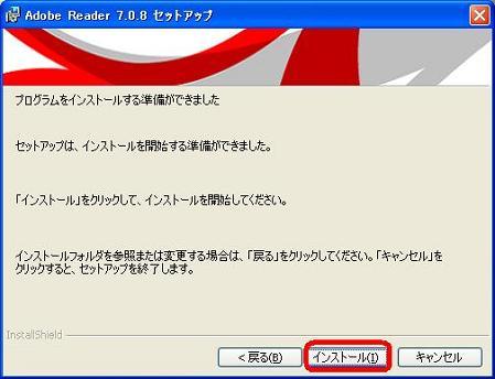 アドビリーダー[Adobe Reader]ダウンロード・インストール手順(12)