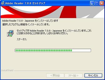 アドビリーダー[Adobe Reader]ダウンロード・インストール手順(13)