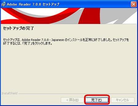 アドビリーダー[Adobe Reader]ダウンロード・インストール手順(14)