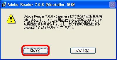 アドビリーダー[Adobe Reader]ダウンロード・インストール手順(15)