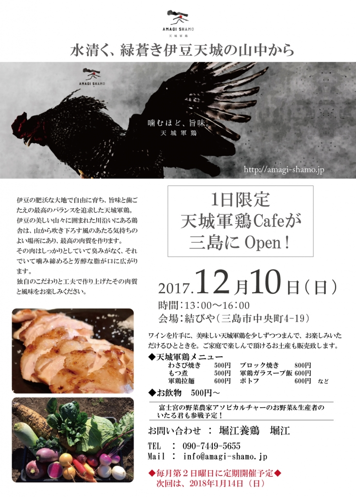 天城軍鶏カフェチラシ12月