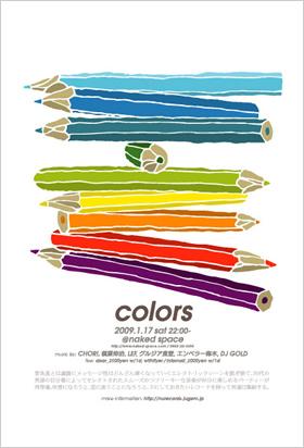 colors 080217