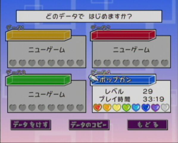 データ選択画面