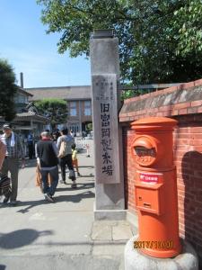 富岡製糸工場門