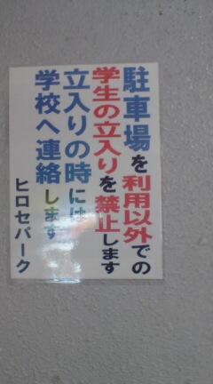 三島市 貼り紙