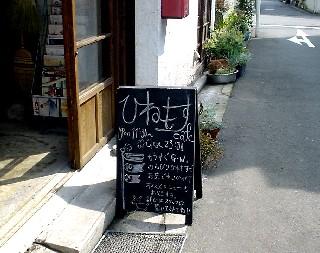 ひねもす3 沼津ランチ ひねもすカフェ
