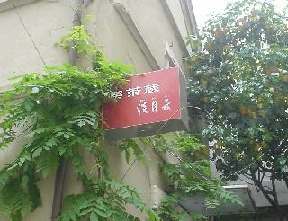 お蔵の喫茶店淡月居