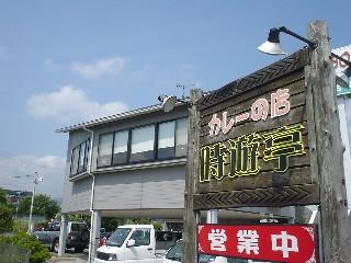 裾野市石脇 カレーの店 時遊亭(じゆうてい)