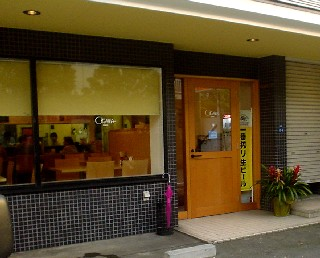 沼津市五月町 小川食堂(DAINING OGAWA)