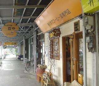 沼津市 コーヒー