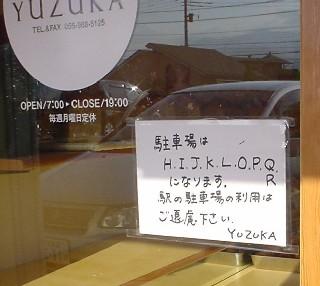 ゆずか YUZUKA