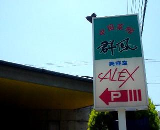 中華料理 あんかけ 餡かけ