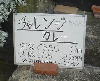 居酒屋星 添地町 チャレンジ カレー