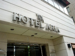 沼津 ビジネスホテル  アリア ARIA