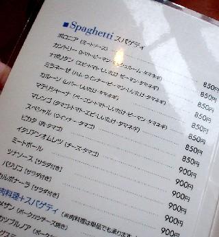 伊太楼 スパゲティー スパゲッティー パスタ