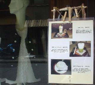 お茶カフェ 婦人服 コーヒー 珈琲