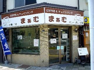 コーヒーアンドチョイスランチ 珈琲&ちょいすらんち まぁむ まあむ マアム マァム MOM