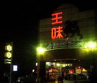 中国料理 王味 わんみ ワンミ