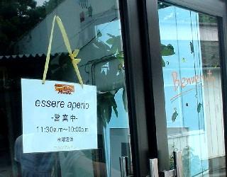 三島市塚原新田 旧東海道 ランチ ディナー
