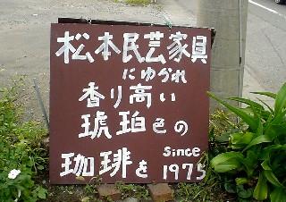 あずみ野 安曇野 あずみの あづみの 松本民芸家具