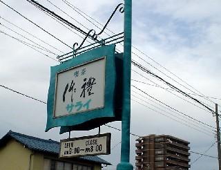 喫茶店作禮サライさらい沼津市上香貫槙島町コーヒーランチ軽食庭園