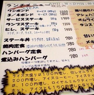 ステーキハウス 沼津市 ランチ ステーキ丼 牛肉 吉田町