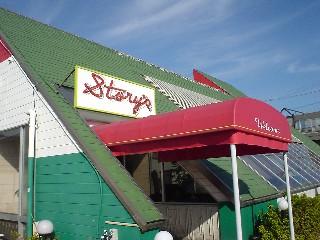 駿東郡長泉町下土狩 ストーリーズ STORY'S ベーカリーレストラン ランチ あしたか牛