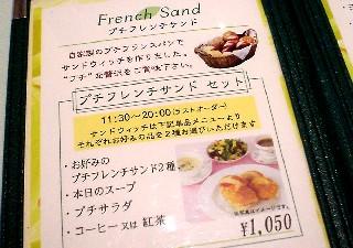 三島市本町 みしまプラザホテル カフェレストランセゾン SAISON フレンチ