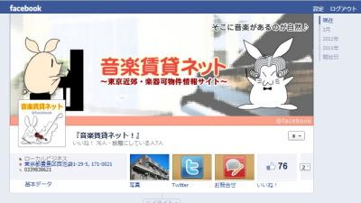 楽器可物件情報 fb.jpg