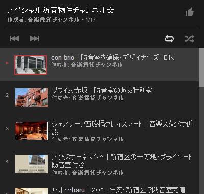 スペシャル防音チャンネル