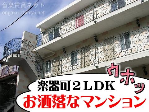モデラート2LDK特別室 外観