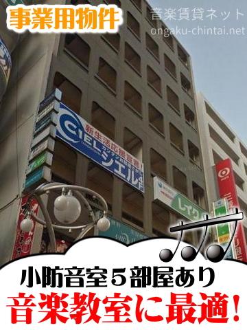 防音室5部屋・高田馬場事業用 外観