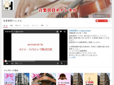 音楽賃貸チャンネル