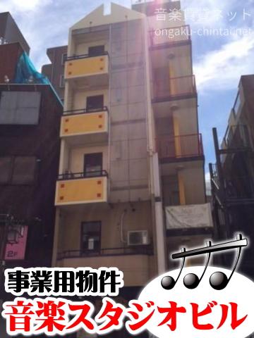 西川口ロイヤルビル/賃貸スタジオ 外観