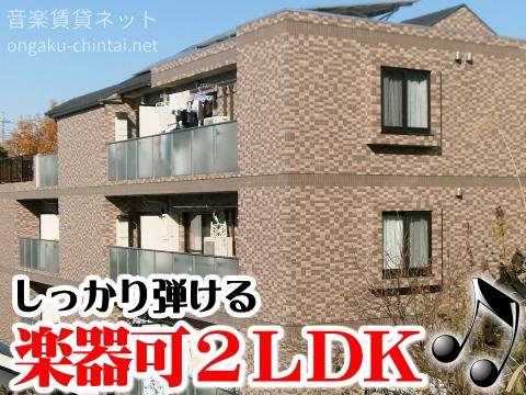 スターダスト麻生2/2LDK 外観