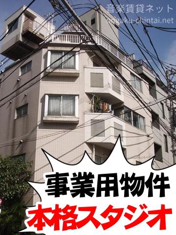 遠藤ビルスタジオ 外観